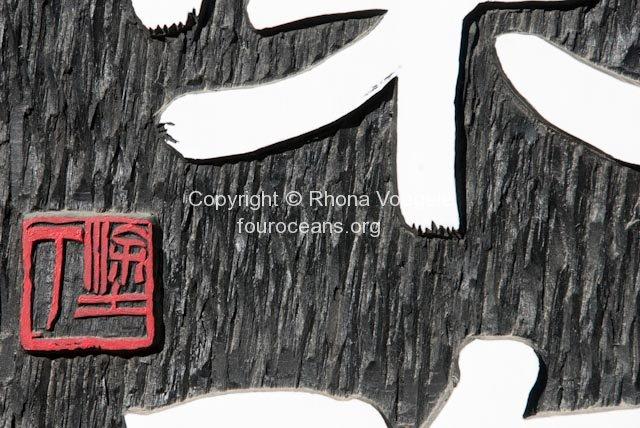 2009_05_10-haeinsa-68.jpg